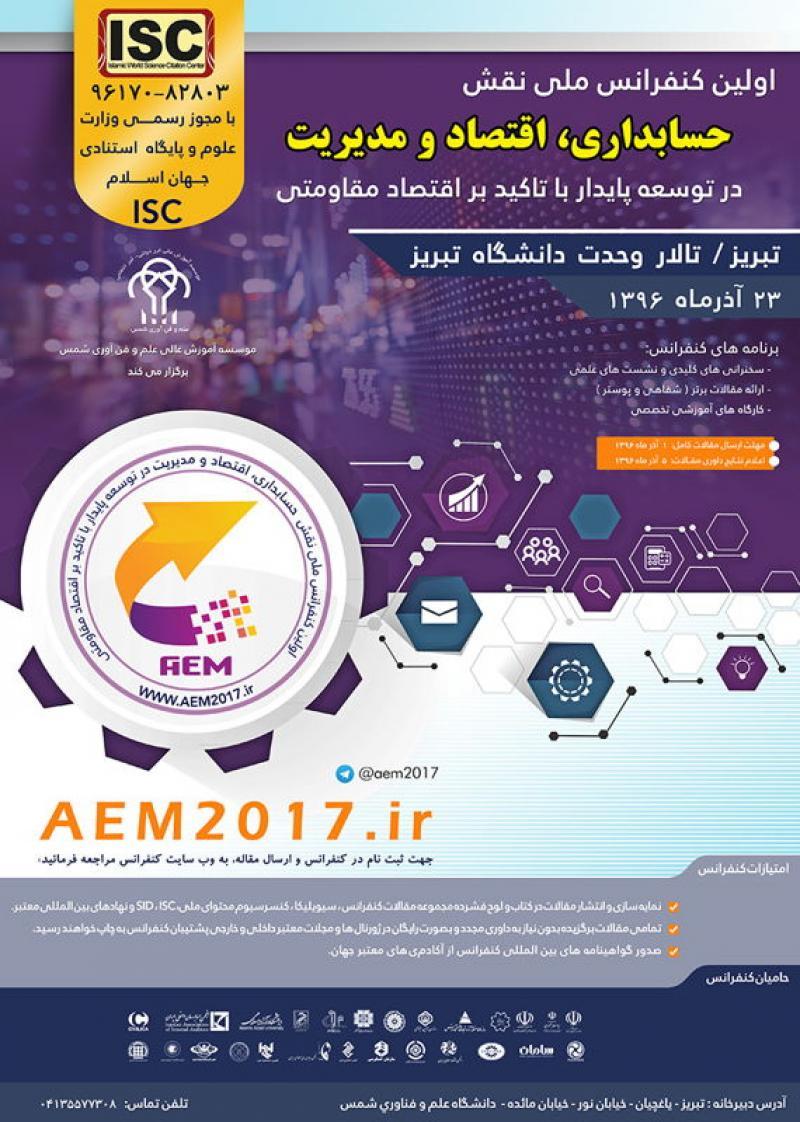 اولین کنفرانس ملی نقش حسابداری، اقتصاد و مدیریت در توسعه پایدار با تاکید بر اقتصاد مقاومتی - 96