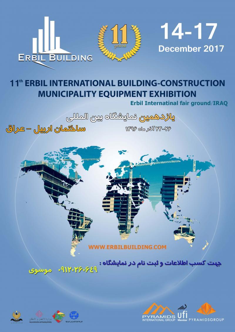 نمایشگاه بین المللی صنعت ساختمان اربیل عراق - 96