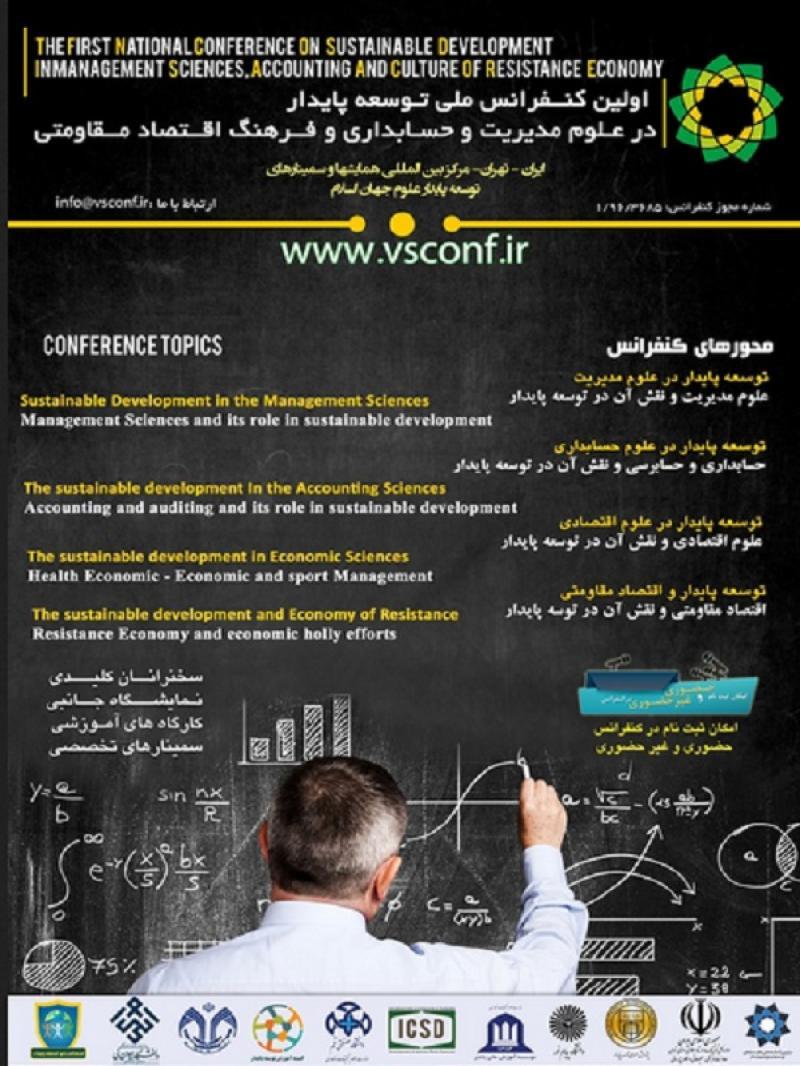 اولین کنفرانس ملی توسعه پایدار در علوم مدیریت و حسابداری و فرهنگ اقتصاد مقاومتی؛تهران - 96