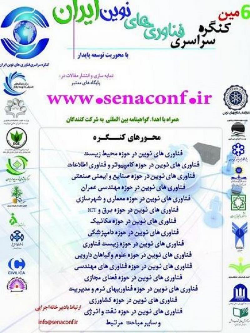 ششمین کنگره سراسری فناوری های نوین ایران - 96