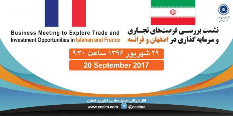 نشست بررسی فرصت های تجاری و سرمایه گزاری در اصفهان و فرانسه 96
