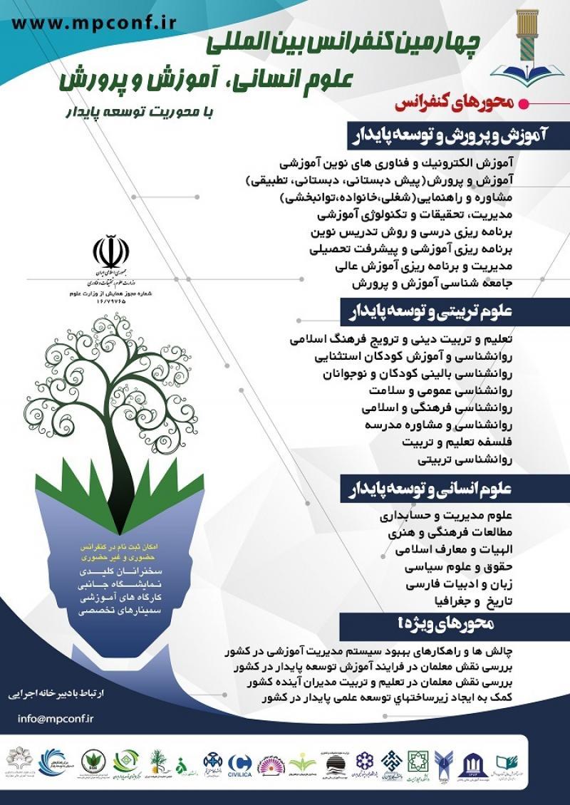 چهارمین کنفرانس بین المللی علوم انسانی و آموزش و پرورش با محوریت توسعه پایدار - 96