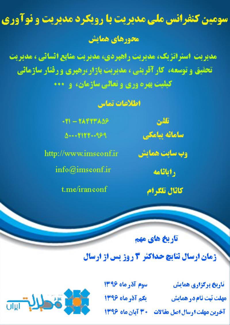 سومین کنفرانس ملی علوم مدیریتی ایران با رویکرد مدیریت و نوآوری - 96