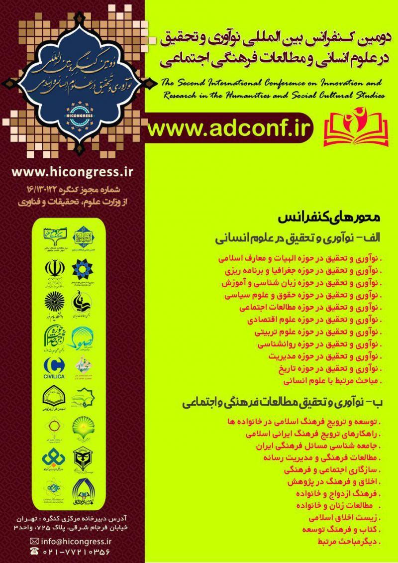 دومین کـنفرانس بین المللی نوآوری و تحقیق در علوم انسانی و مطالعات فرهنگی اجتماعی - 96