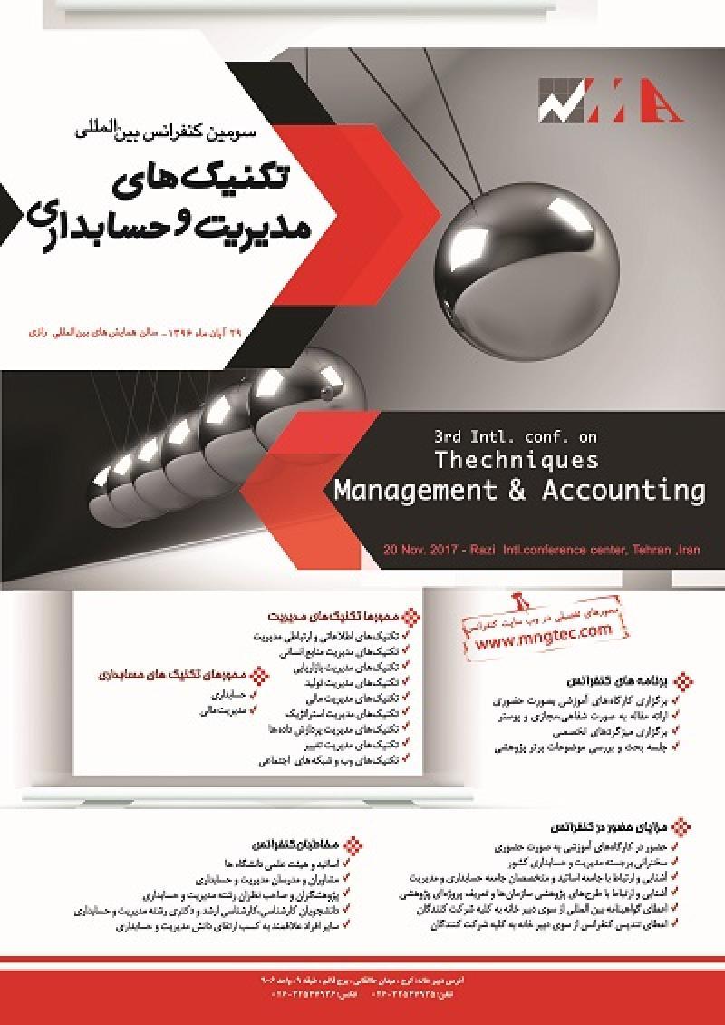 سومین کنفرانس بین المللی تکنیکهای مدیریت و حسابداری - 96