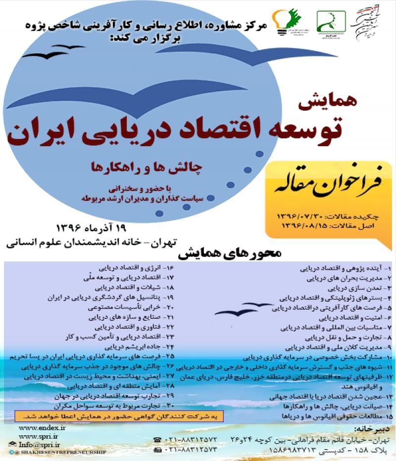 همایش توسعه اقتصاد دریایی ایران چالش ها و راهکارها - 96
