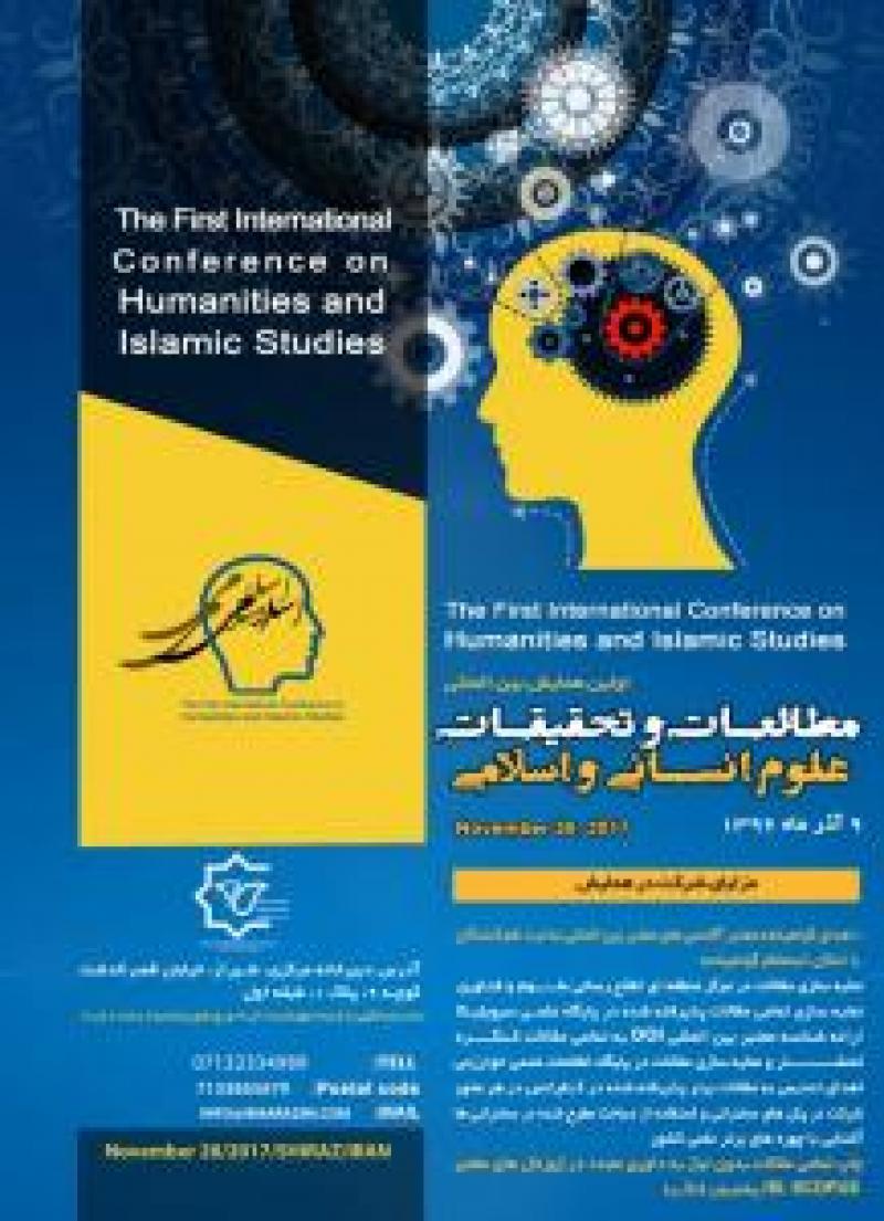 اولین همایش بین المللی مطالعات و تحقیقات علوم انسانی و اسلامی - 96