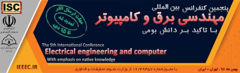 پنجمین کنفرانس بین المللی مهندسی برق و کامپیوتر با تاکید بر دانش بومی - 96