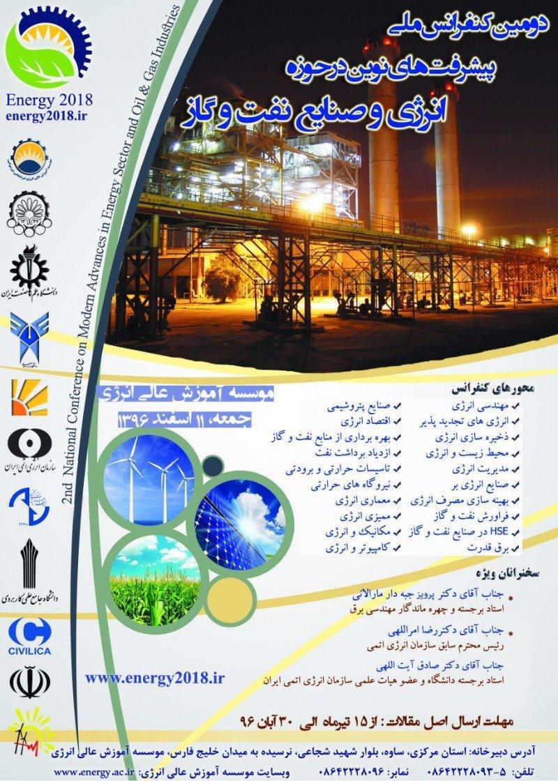 دومین کنفرانس ملی پیشرفت های نوین در حوزه انرژی و صنایع نفت و گاز - 96