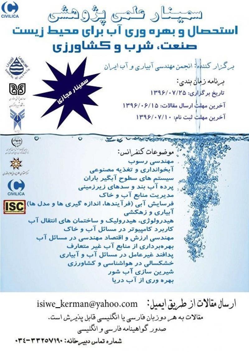 سمینار علمی پژوهشی استحصال و بهره وری آب برای محیط زیست، صنعت، شرب و کشاورزی - 96