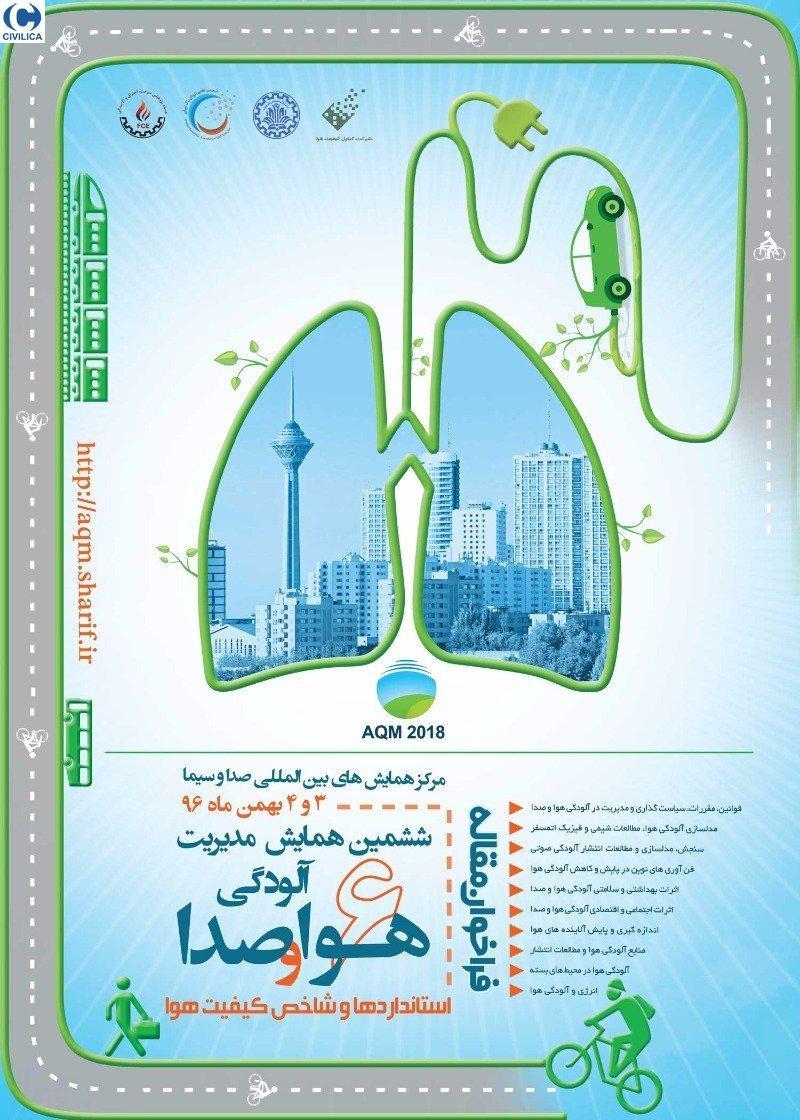 ششمین همایش ملی مدیریت آلودگی هوا و صدا - 96