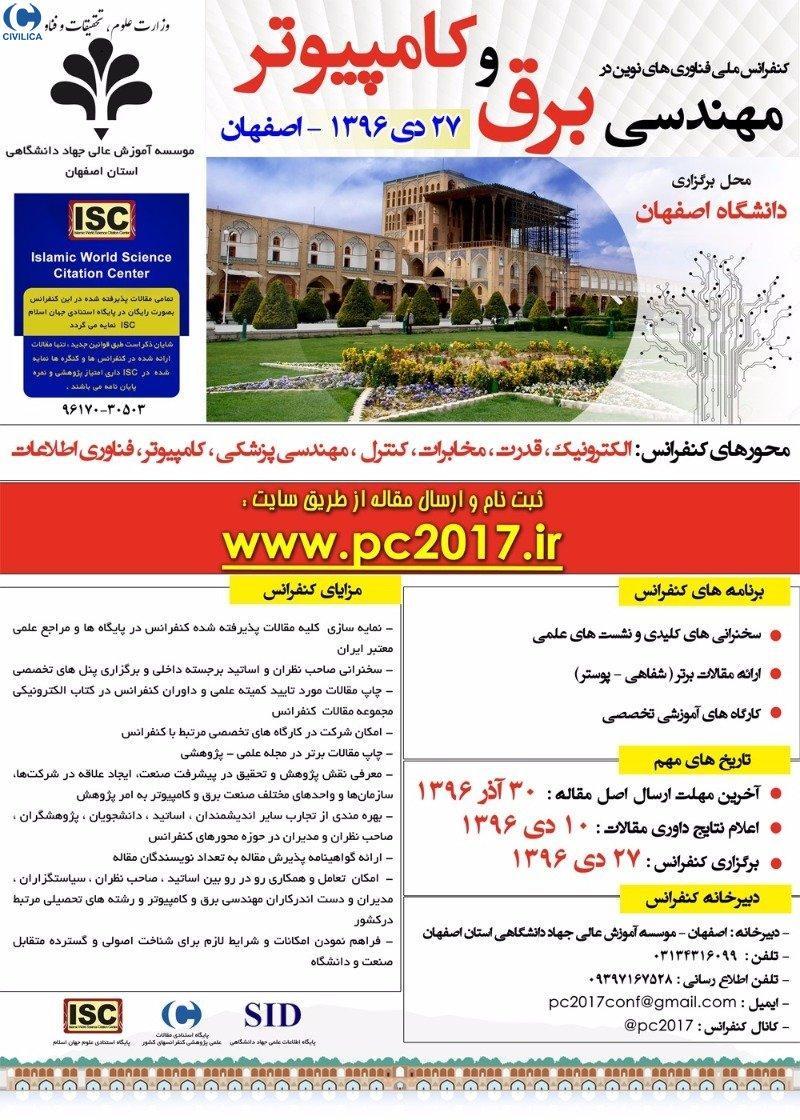 کنفرانس ملی فناوری های نوین در مهندسی برق و کامپیوتر - 96