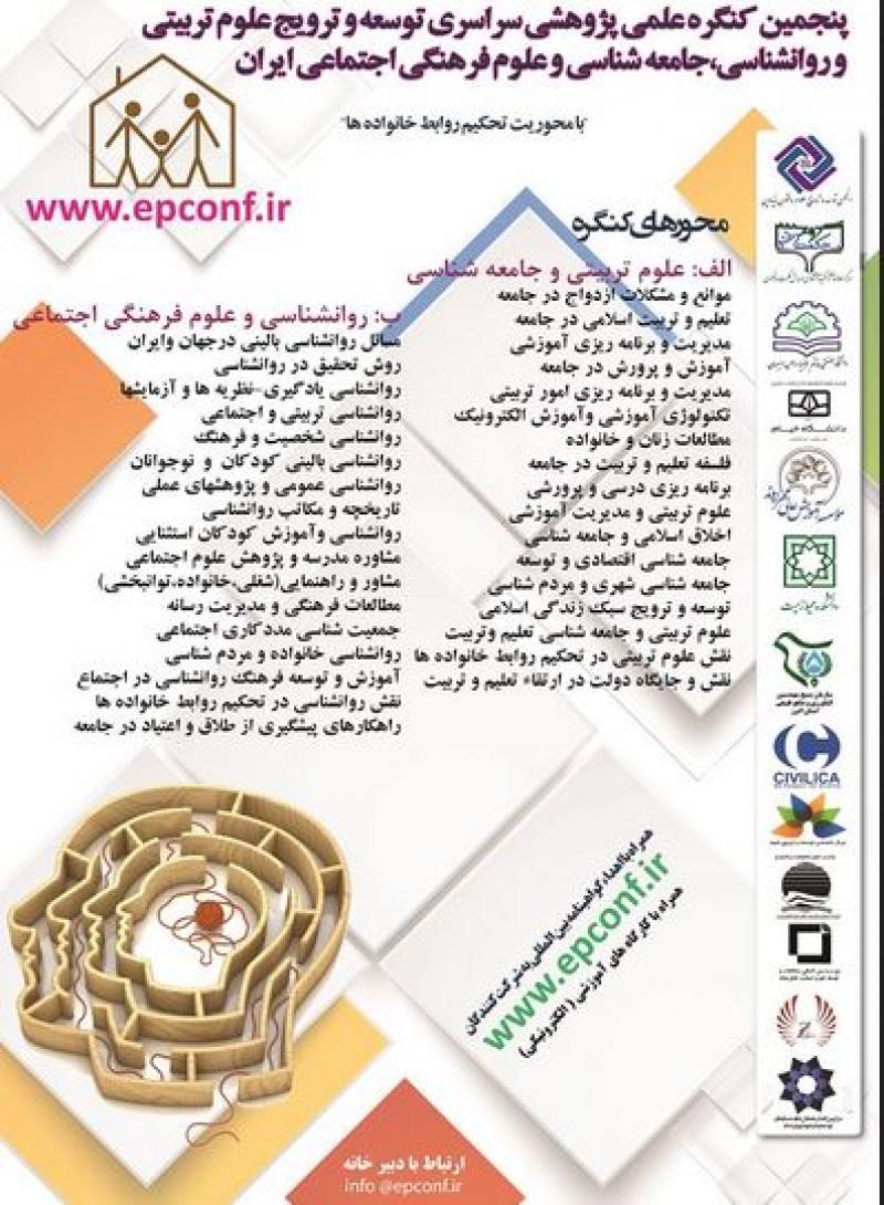 پنجمین کنگره علمی پژوهشی سراسری توسعه و ترویج علوم تربیتی و روانشناسی، جامعه شناسی و علوم فرهنگی اجتماعی ایران - 96