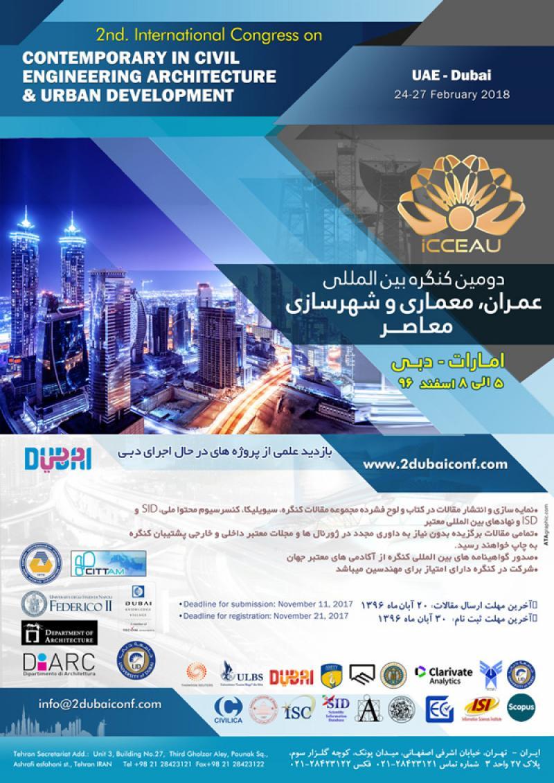 دومین کنگره بین المللی عمران، معماری و شهرسازی معاصر ؛ دبی - 96