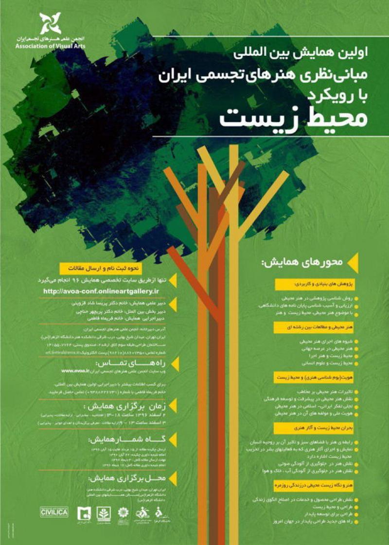 اولین همایش بین المللی مبانی نظری هنرهای تجسمی ایران با رویکرد محیط زیست - 96