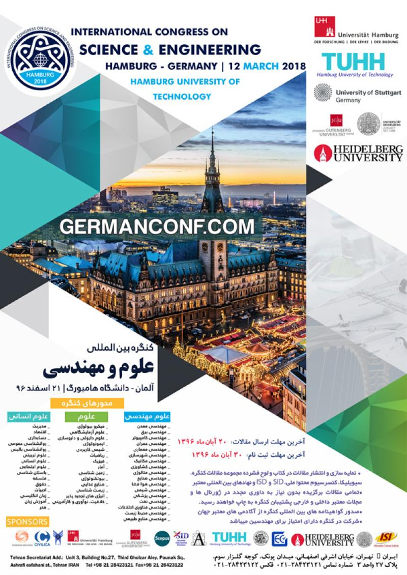 اولین کنگره بین المللی علوم مهندسی ؛ آلمان - 96