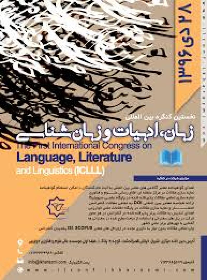 نخستین کنگره بین المللی زبان ، ادبیات و زبان شناسی؛ شیراز - 96