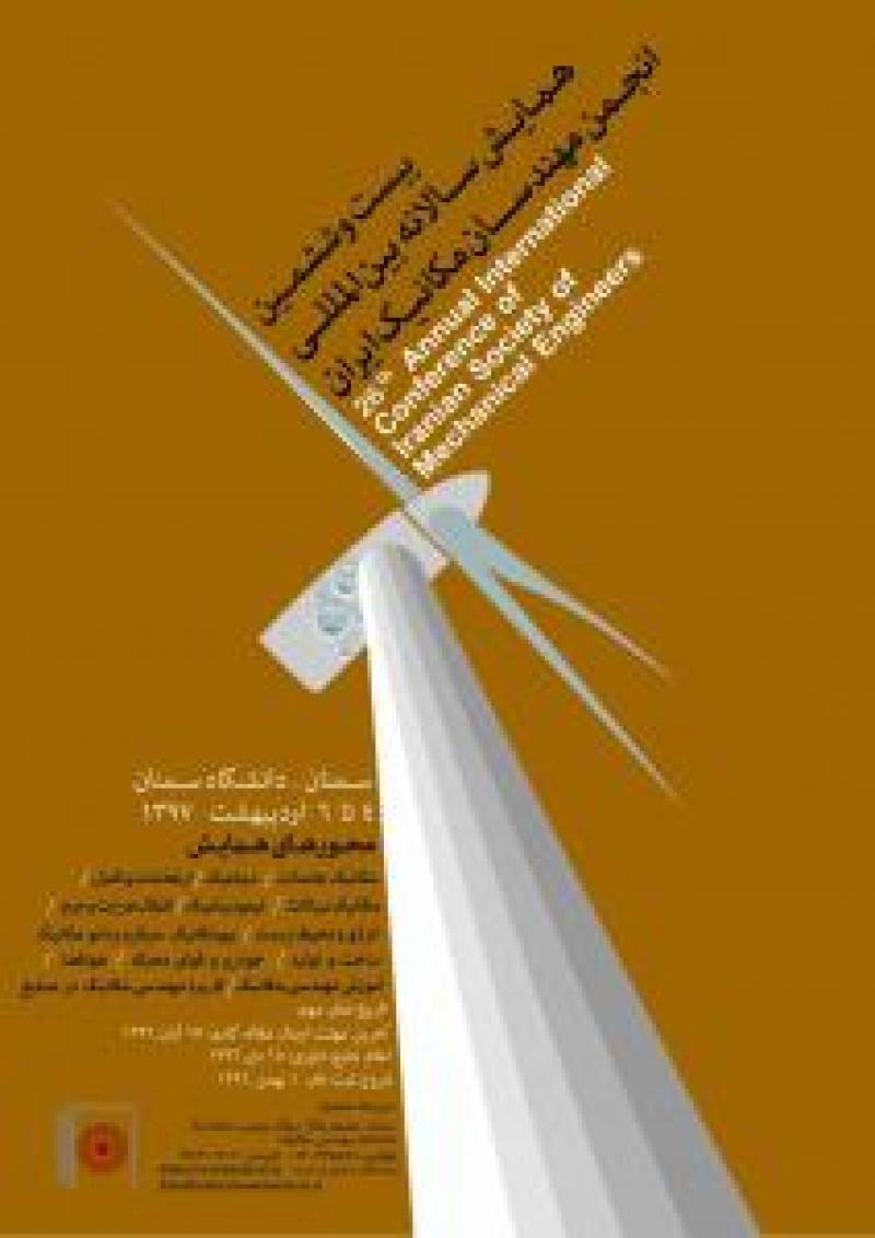 بیست وششمین همایش سالانه بین المللی انجمن مهندسان مکانیک ایران - 97
