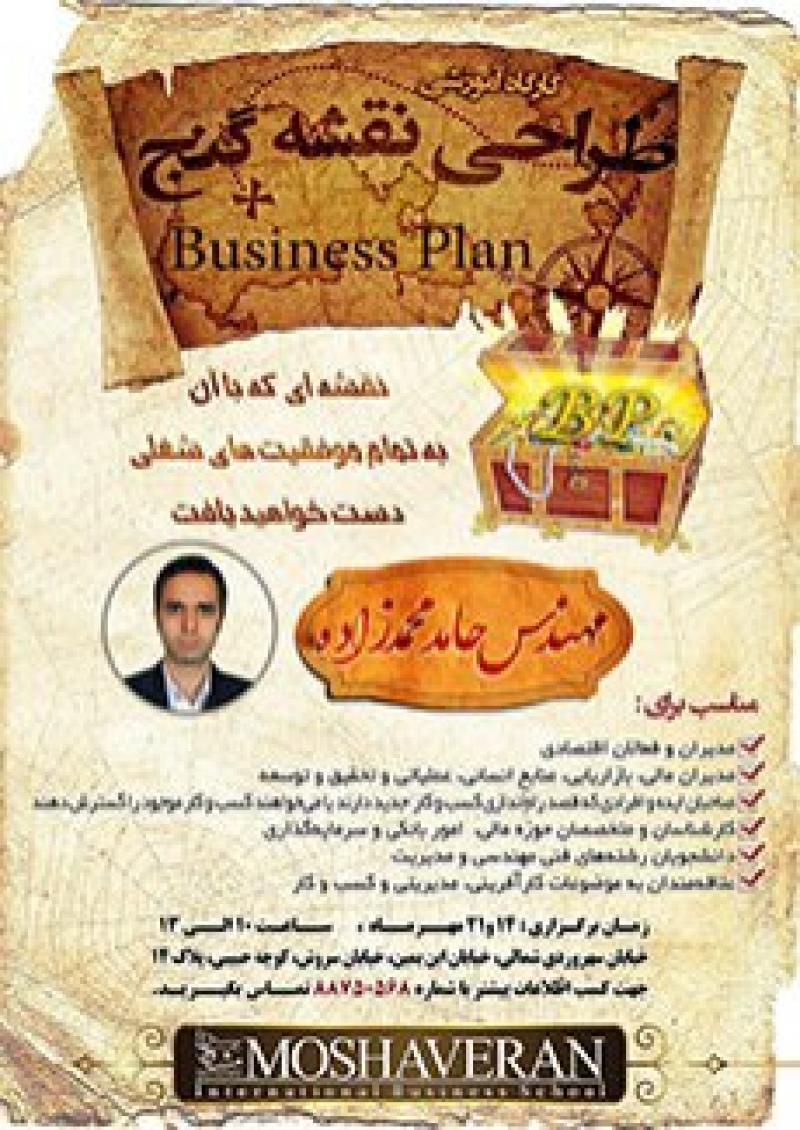 کارگاه تدوین کسب و کار (Business plan) - 96
