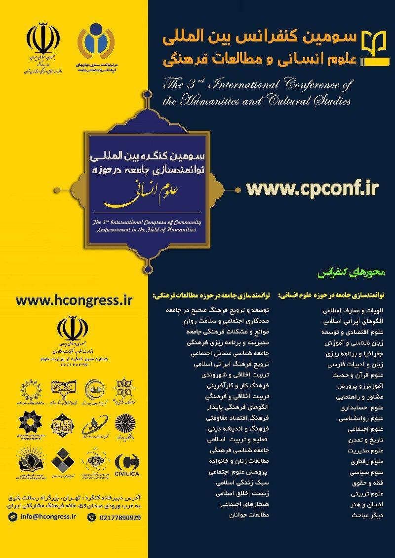 سومین کنفرانس بین المللی علوم انسانی و مطالعات فرهنگی - 96