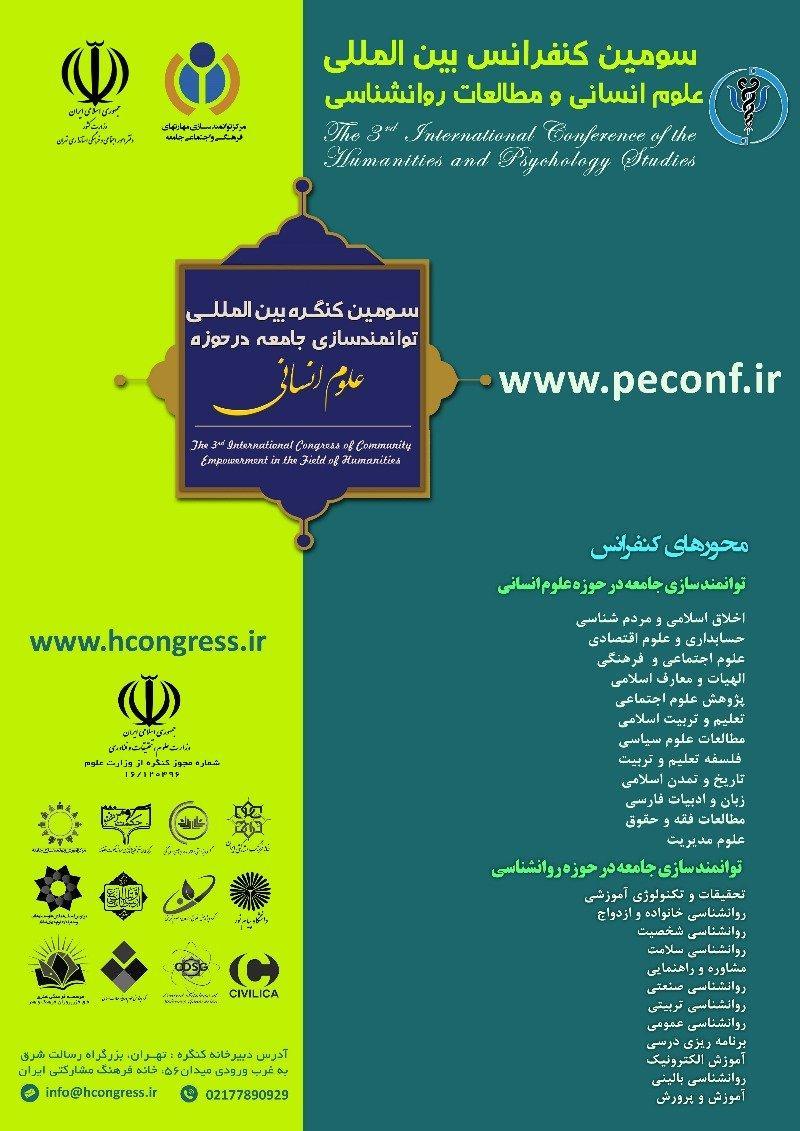 سومین کنفرانس بین المللی علوم انسانی و مطالعات روانشناسی - 96