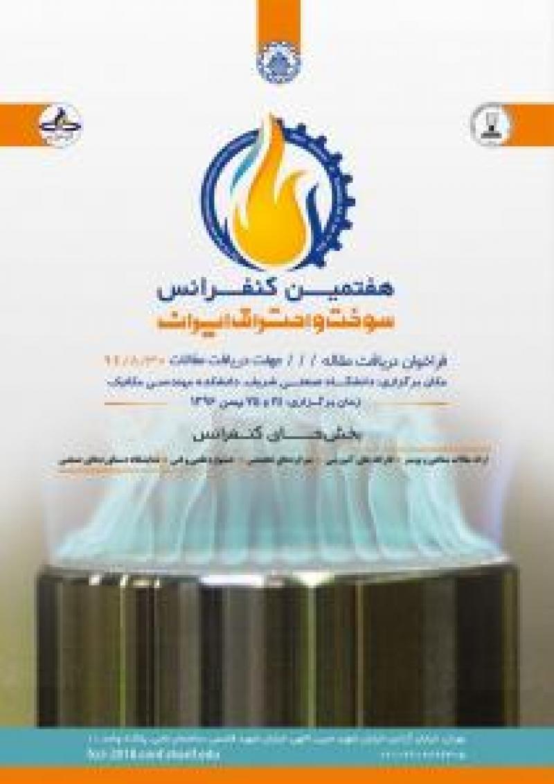 هفتمین کنفرانس سوخت و احتراق ایران - 96