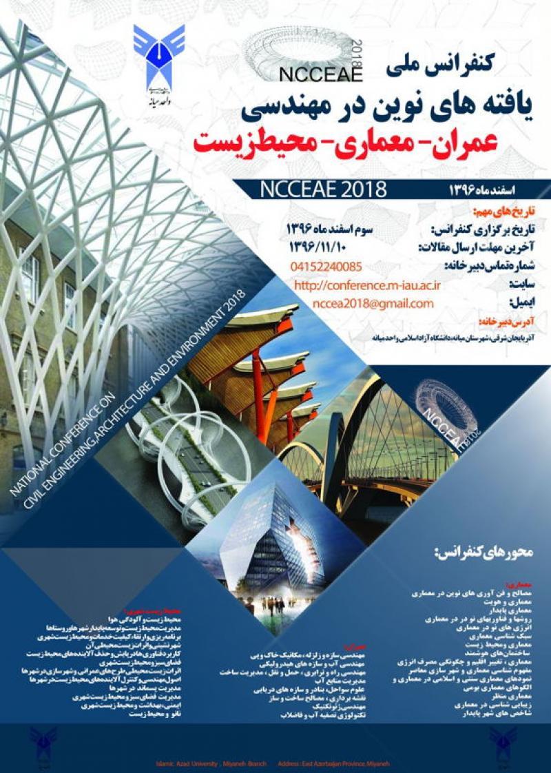 کنفرانس ملی یافته های نوین در مهندسی عمران، محیط زیست و معماری - 96