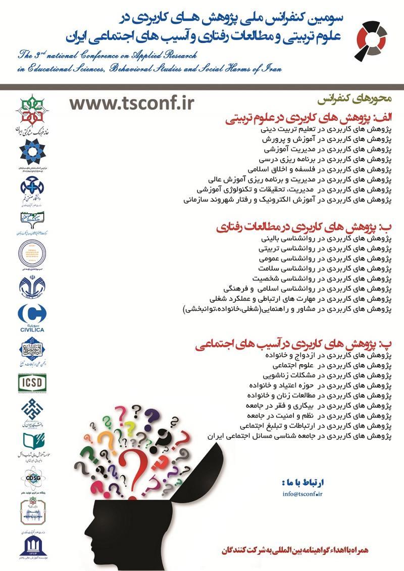 سومین کنفرانس ملی پژوهش های کاربردی در علوم تربیتی و مطالعات رفتاری و آسیب های اجتماعی ایران - 96