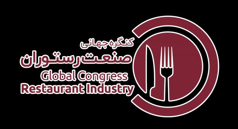 نخستین کنگره جهانی صنعت رستوران ؛تهران - 96