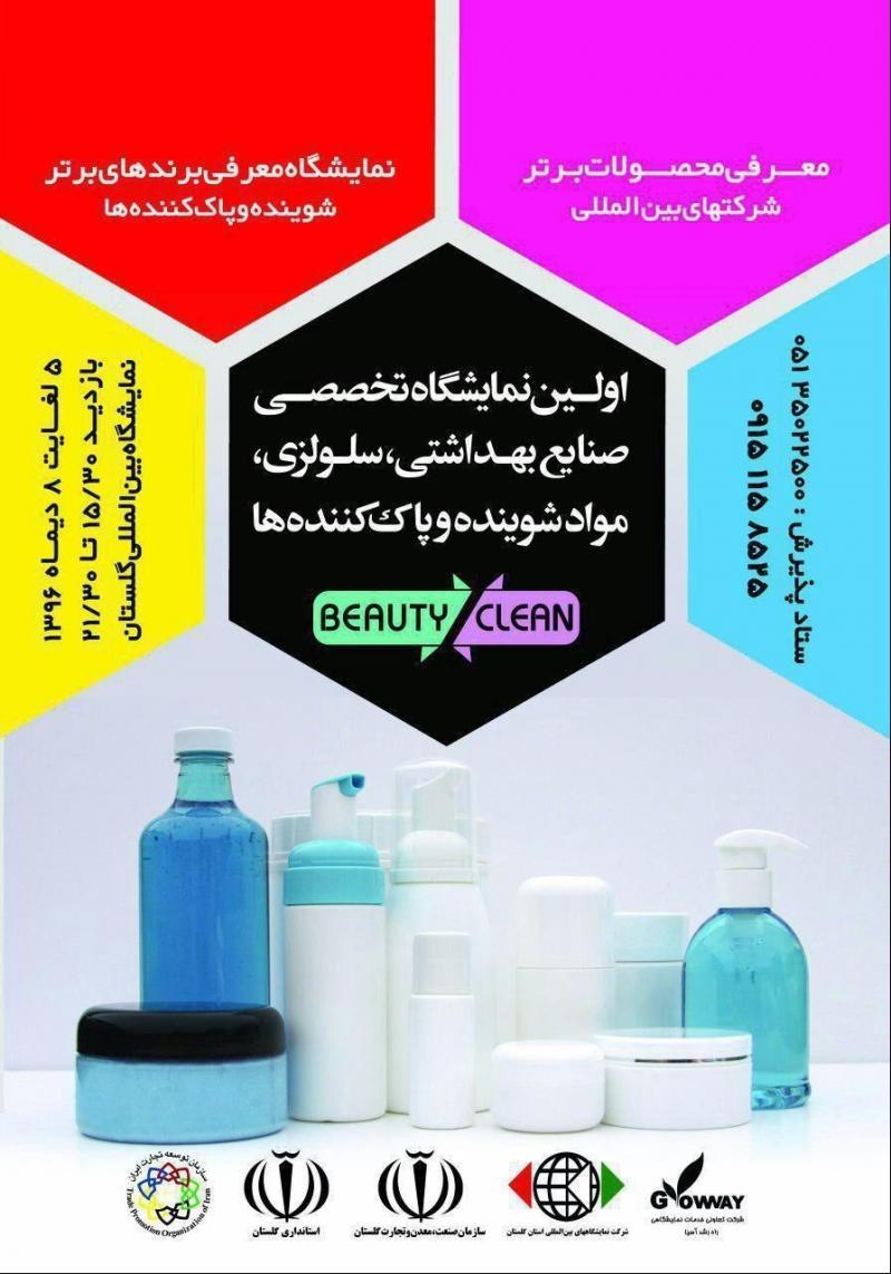 اولین نمایشگاه صنایع بهداشتی و سلولزی، شوینده و پاک کننده گلستان - 96