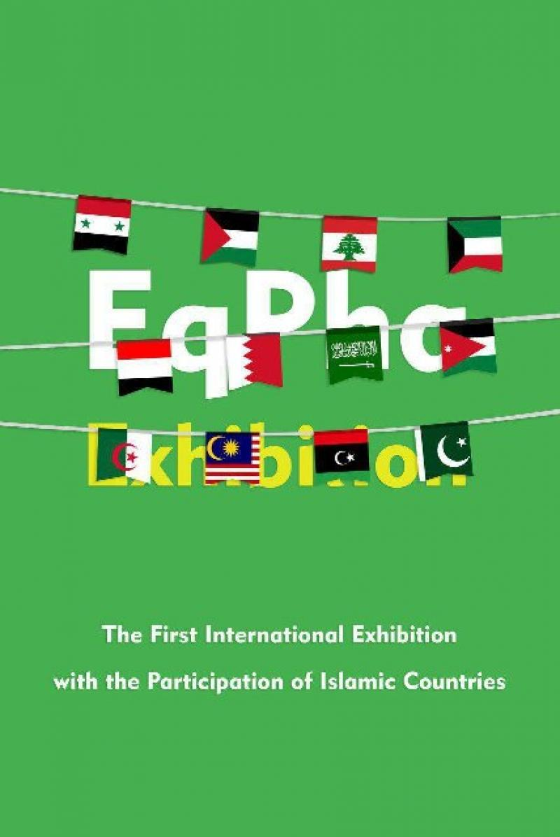 نمایشگاه بین المللی اکفا | تجهیزات پزشکی، تجهیزات آزمایشگاه و داروسازی تهران - 96