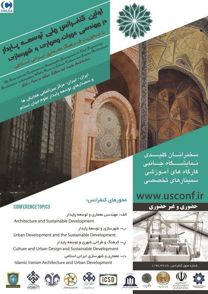 اولین کنفرانس ملی توسعه پایدار در مهندسی عمران، معماری و شهرسازی با محوریت فرهنگ معماری ایرانی اسلامی؛تهران - 96