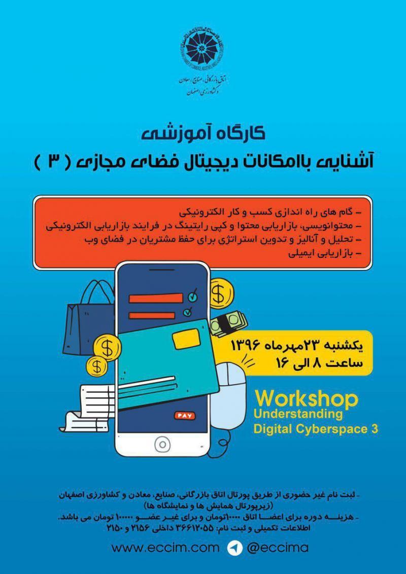 کارگاه آموزشی آشنایی با امکانات مجازی فضای دیجیتال (3) - 96