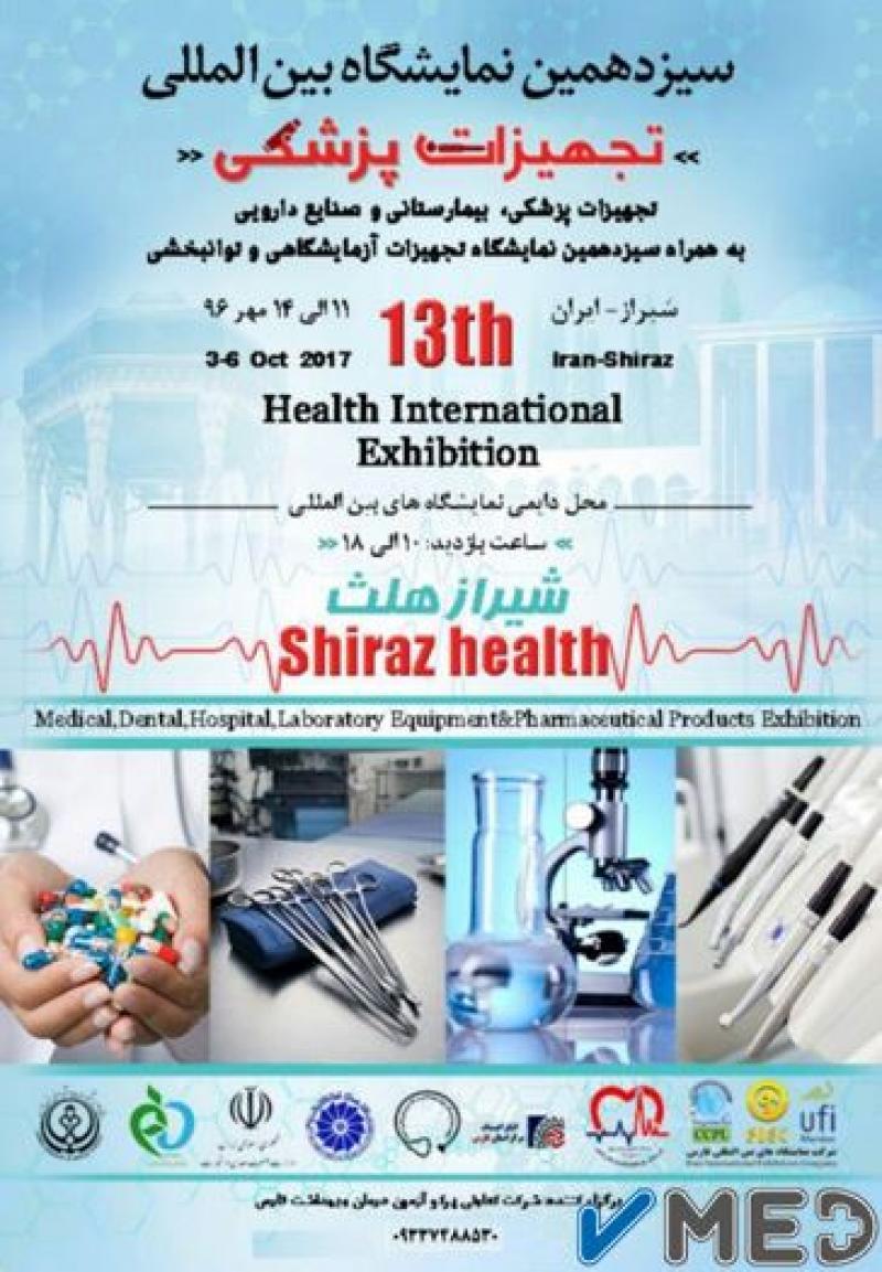 سیزدهمین نمایشگاه بین المللی تجهیزات پزشکی ، بیمارستانی و صنایع دارویی  - شیراز 96