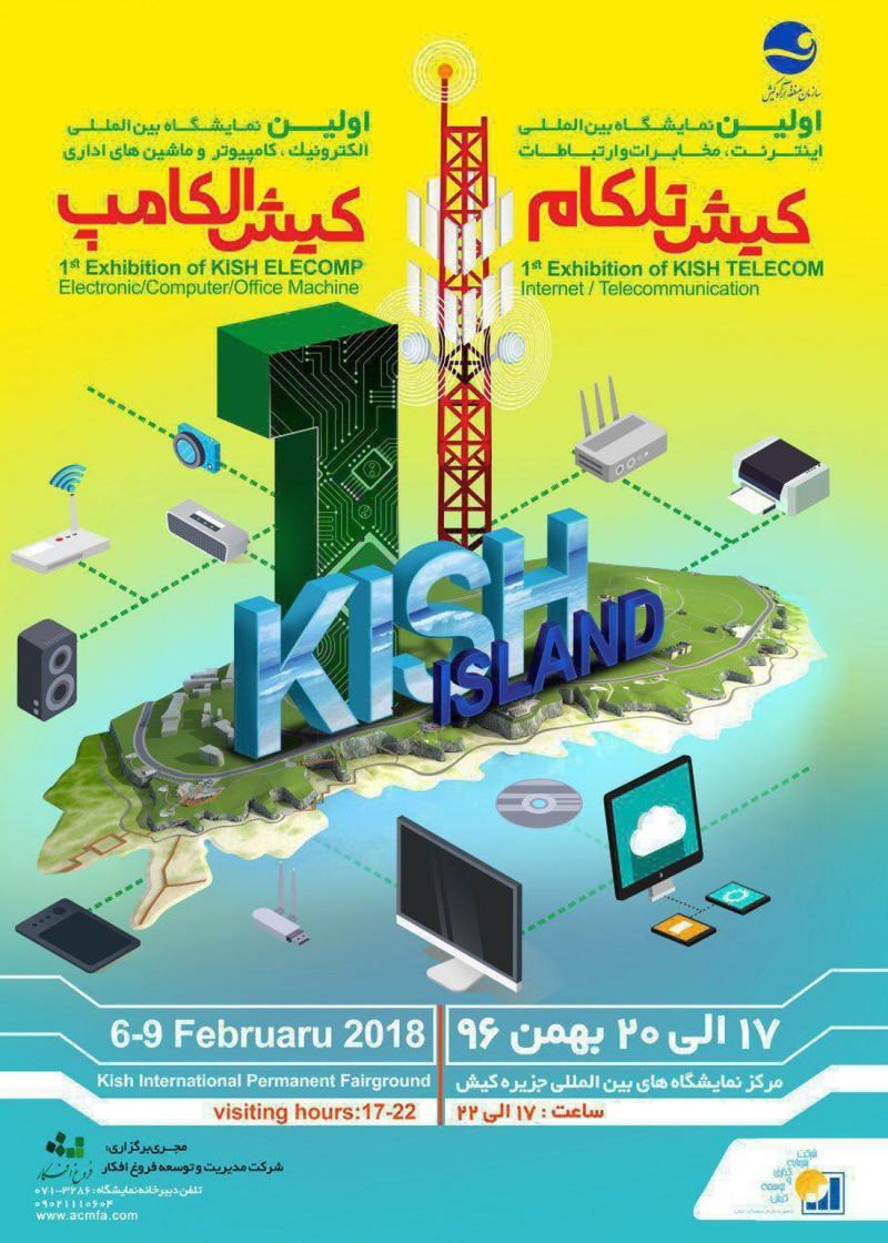 اولین نمایشگاه بین المللی کامپیوتر، الکترونیک و ماشین های اداری (الکامپ ) ؛کیش - 96