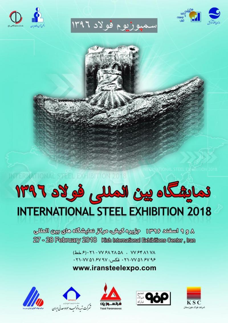 دومین نمایشگاه بین المللی سمپوزیوم فولاد؛ کیش - 96