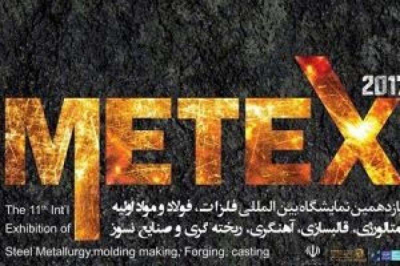 یازدهمین نمایشگاه بین المللی فلزات، فولاد، متالورژی، قالبسازی آهنگری، ریخته گری و صنایع نسوز مشهد