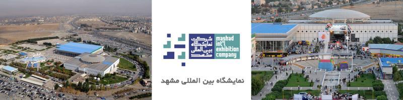 بیست و یکمین نمایشگاه بین المللی صنعت ساختمان و تاسیسات با گرایش برجها و ساختمان های مرتفع - مشهد