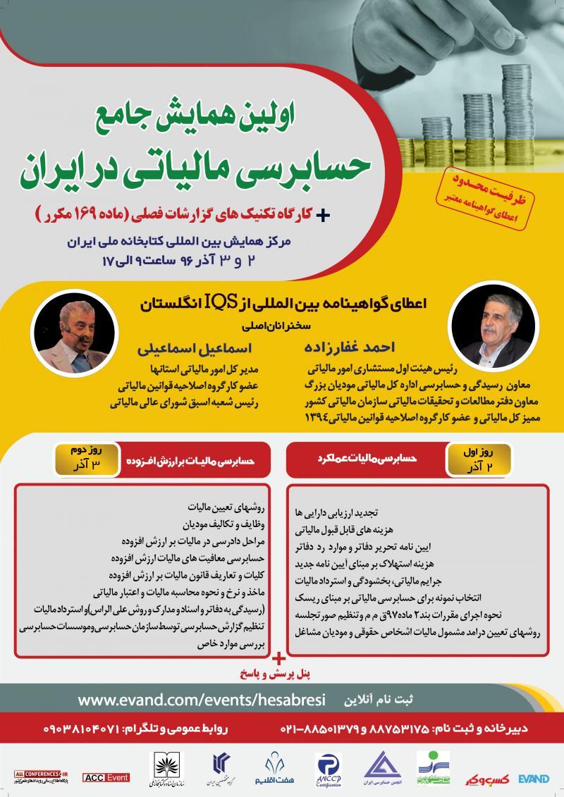همایش جامع حسابرسی مالیاتی در ایران - 96