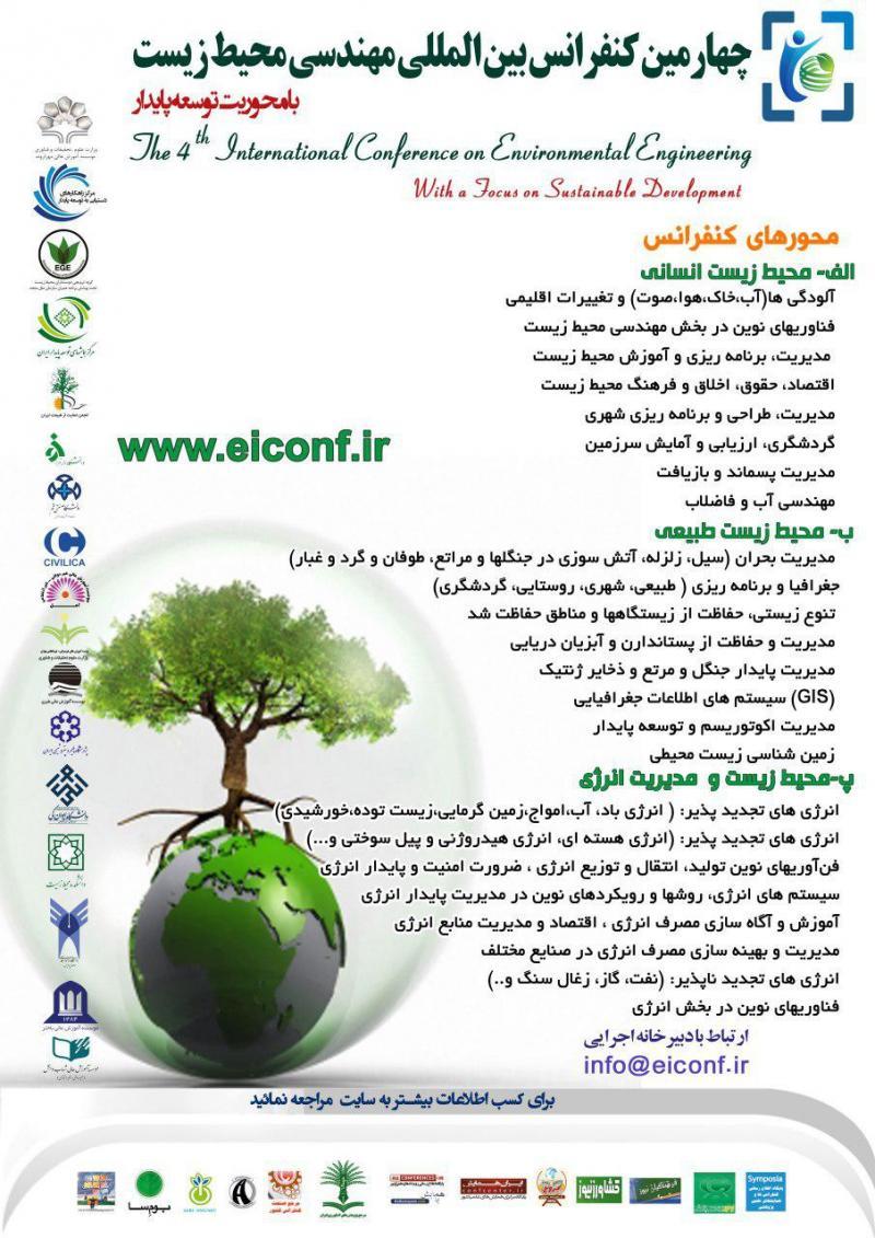 چهارمین کنفرانس بین المللی مهندسی محیط زیست با محوریت توسعه پایدار - 96