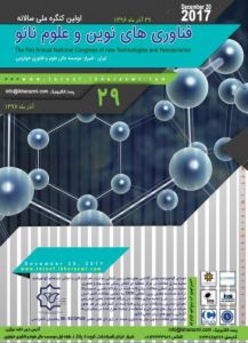 اولین کنگره ملی سالانه فناوری های نوین و علوم نانو - 96