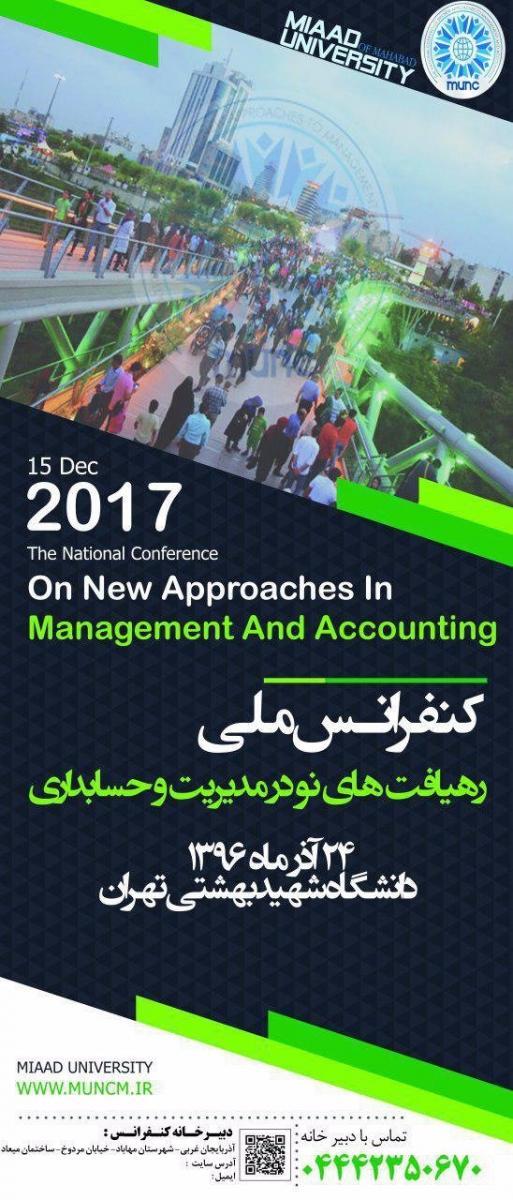 کنفرانس ملی رهیافت های نو در مدیریت و حسابداری - 96