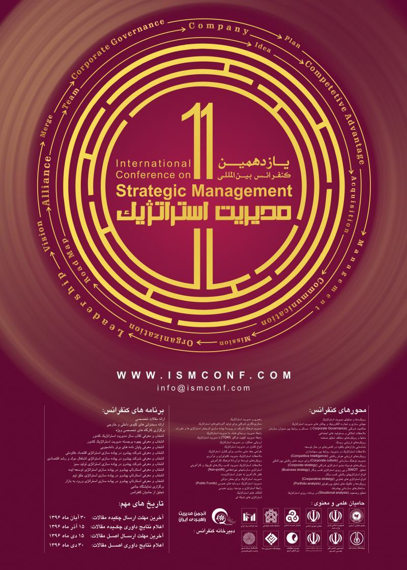 یازدهمین کنفرانس بین المللی مدیریت استراتژیک - 96