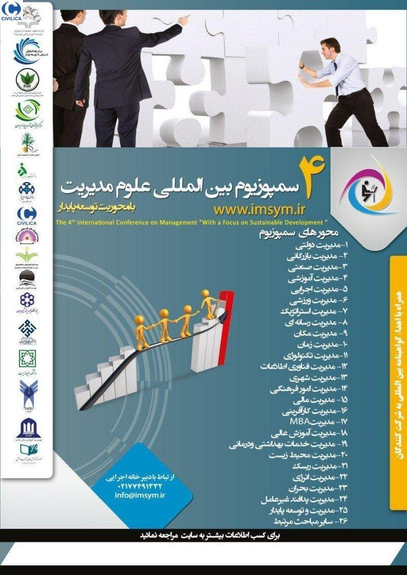 چهارمین سمپوزیوم بین المللی علوم مدیریت - 96
