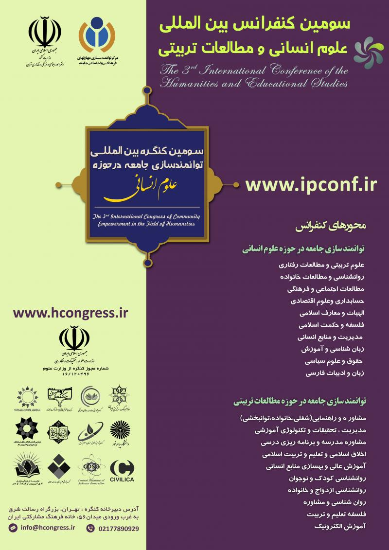 سومین کنفرانس بین المللی علوم انسانی و مطالعات تربیتی - 96