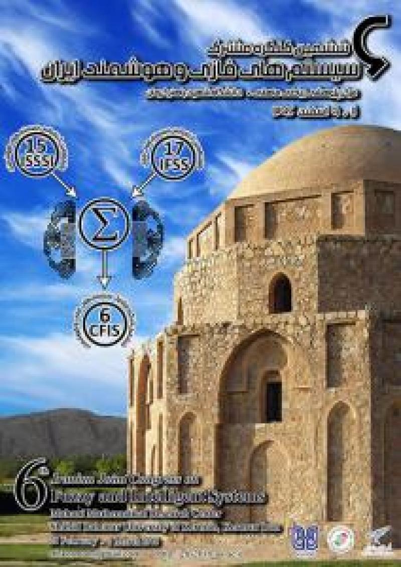 ششمین کنگره مشترک سیستمهای فازی و هوشمند ایران - 96