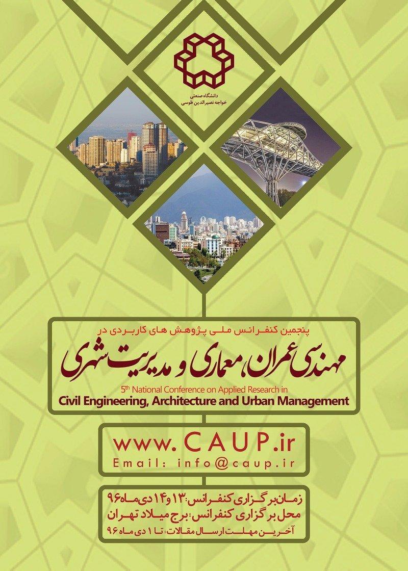 پنجمین کنفرانس ملی پژوهشهای کاربردی در مهندسی عمران، معماری و مدیریت شهری - 96