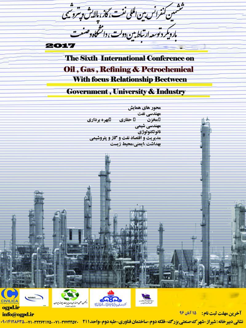 ششمین کنفرانس بین المللی نفت،گاز،پالایش و پتروشیمی بارویکرد توسعه ارتباط دولت،دانشگاه و صنعت - 96