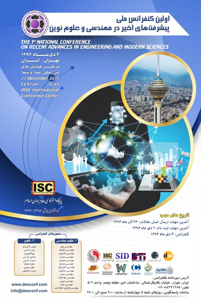 کنفرانس ملی پیشرفت های اخیر در مهندسی و علوم نوین - 96