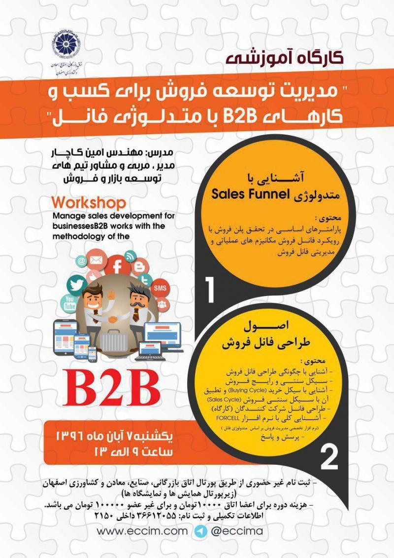 کارگاه آموزشی مدیریت توسعه فروش برای کسب و کارهای B2B با متدولوژی فانل - 96